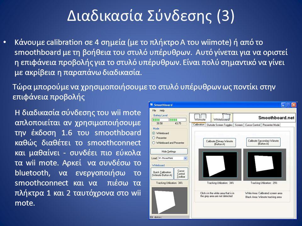 Διαδικασία Σύνδεσης (3) Κάνουμε calibration σε 4 σημεία (με το πλήκτρο Α του wiimote) ή από το smoothboard με τη βοήθεια του στυλό υπέρυθρων.