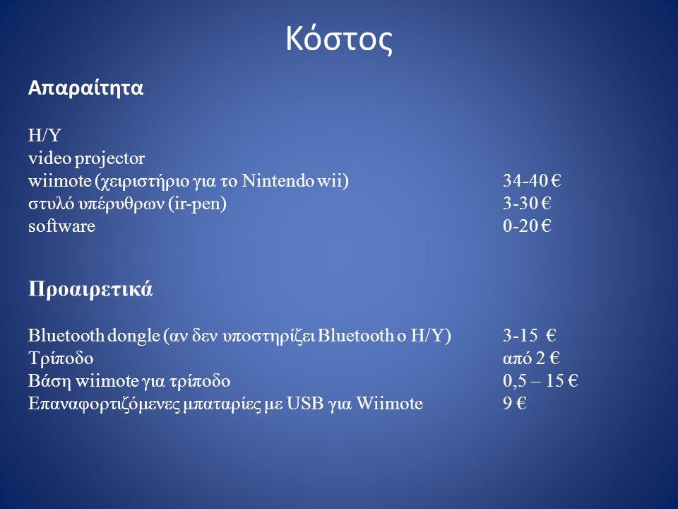 Κόστος Απαραίτητα Η/Υ video projector wiimote (χειριστήριο για το Nintendo wii) 34-40 € στυλό υπέρυθρων (ir-pen)3-30 € software0-20 € Προαιρετικά Bluetooth dongle (αν δεν υποστηρίζει Bluetooth ο Η/Υ) 3-15 € Τρίποδο από 2 € Βάση wiimote για τρίποδο 0,5 – 15 € Επαναφορτιζόμενες μπαταρίες με USB για Wiimote 9 €
