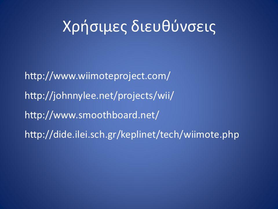 Χρήσιμες διευθύνσεις http://www.wiimoteproject.com/ http://johnnylee.net/projects/wii/ http://www.smoothboard.net/ http://dide.ilei.sch.gr/keplinet/tech/wiimote.php