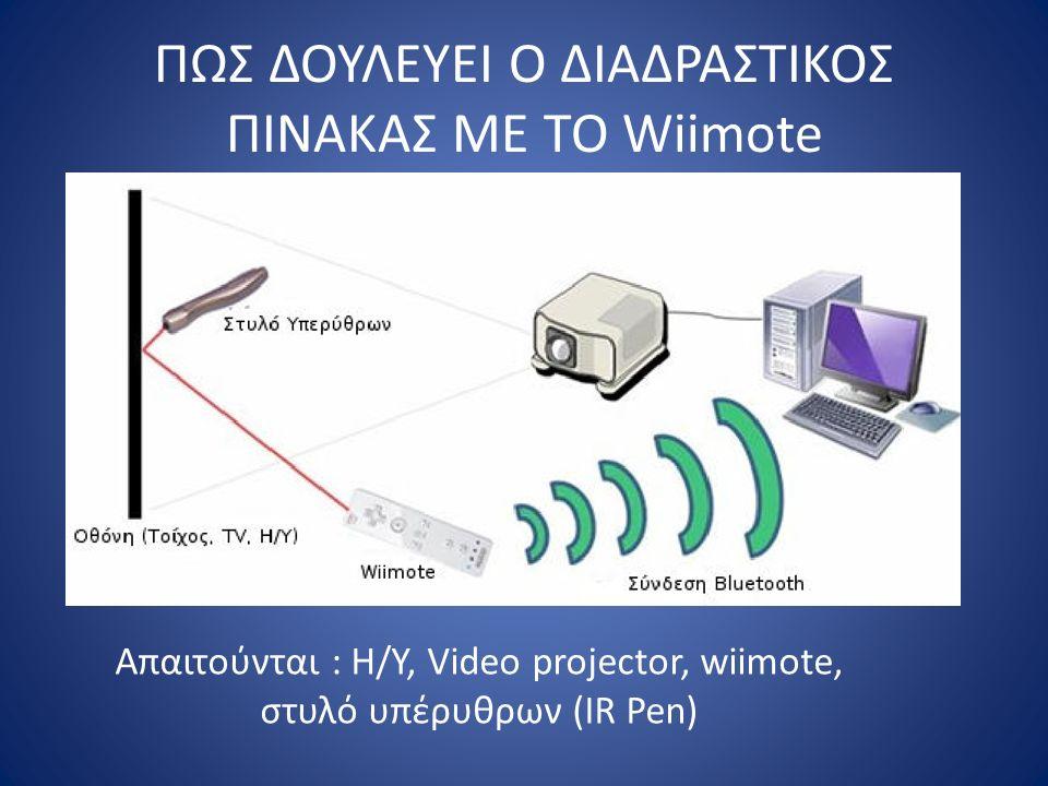 ΠΩΣ ΔΟΥΛΕΥΕΙ Ο ΔΙΑΔΡΑΣΤΙΚΟΣ ΠΙΝΑΚΑΣ ΜΕ ΤΟ Wiimote Απαιτούνται : Η/Υ, Video projector, wiimote, στυλό υπέρυθρων (IR Pen)