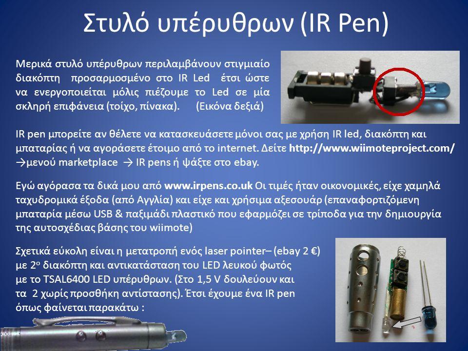 Στυλό υπέρυθρων (IR Pen) IR pen μπορείτε αν θέλετε να κατασκευάσετε μόνοι σας με χρήση IR led, διακόπτη και μπαταρίας ή να αγοράσετε έτοιμο από το internet.