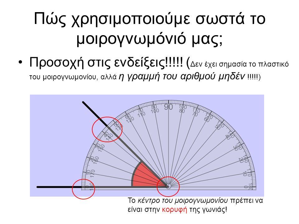 Πώς χρησιμοποιούμε σωστά το μοιρογνωμόνιό μας; Προσοχή στις ενδείξεις!!!!! ( Δεν έχει σημασία το πλαστικό του μοιρογνωμονίου, αλλά η γραμμή του αριθμο