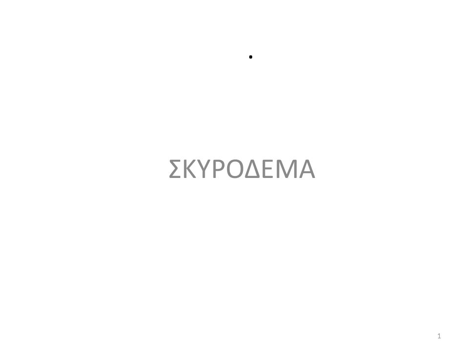 . ΣΚΥΡΟΔΕΜΑ 1