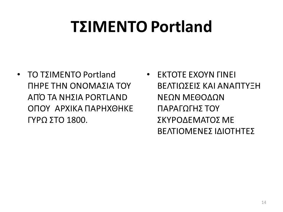 ΤΣΙΜΕΝΤΟ Portland ΤΟ ΤΣΙΜΕΝΤΟ Portland ΠΗΡΕ ΤΗΝ ΟΝΟΜΑΣΙΑ ΤΟΥ ΑΠΌ ΤΑ ΝΗΣΙΑ PORTLAND ΟΠΟΥ ΑΡΧΙΚΑ ΠΑΡΗΧΘΗΚΕ ΓΥΡΩ ΣΤΟ 1800.