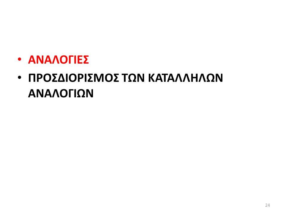 ΑΝΑΛΟΓΙΕΣ ΠΡΟΣΔΙΟΡΙΣΜΟΣ ΤΩΝ ΚΑΤΑΛΛΗΛΩΝ ΑΝΑΛΟΓΙΩΝ 24