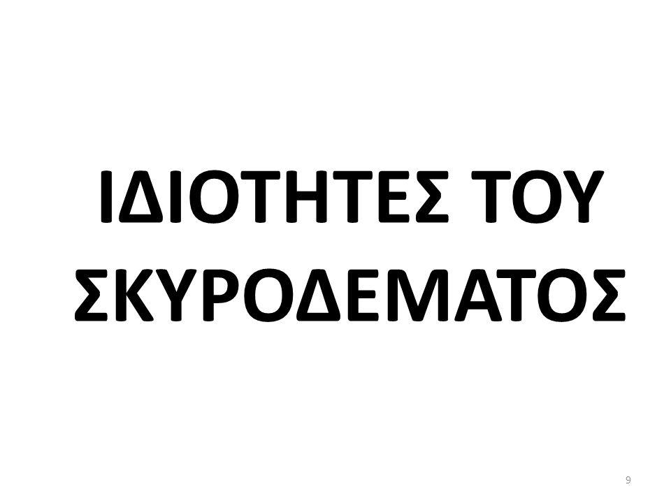 ΙΔΙΟΤΗΤΕΣ ΤΟΥ ΣΚΥΡΟΔΕΜΑΤΟΣ 9