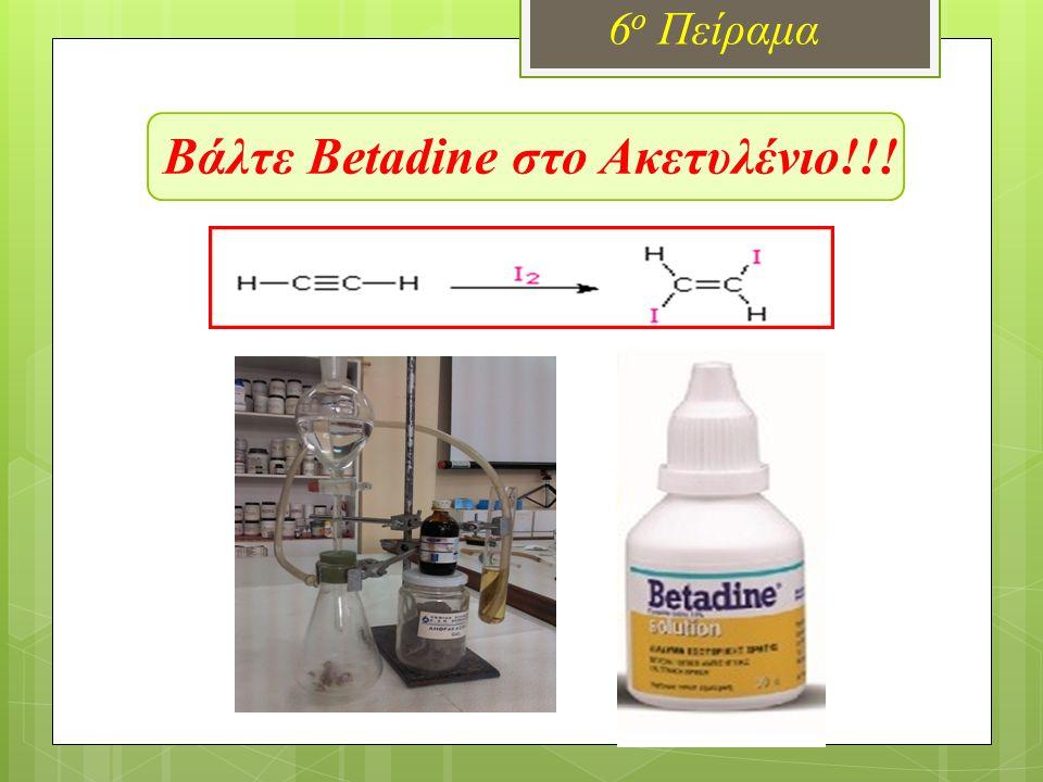 Βάλτε Betadine στο Ακετυλένιο!!! 6 ο Πείραμα