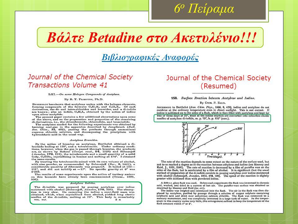 Βάλτε Betadine στο Ακετυλένιο!!! 6 ο Πείραμα Βιβλιογραφικές Αναφορές Journal of the Chemical Society Transactions Volume 41 Journal of the Chemical So