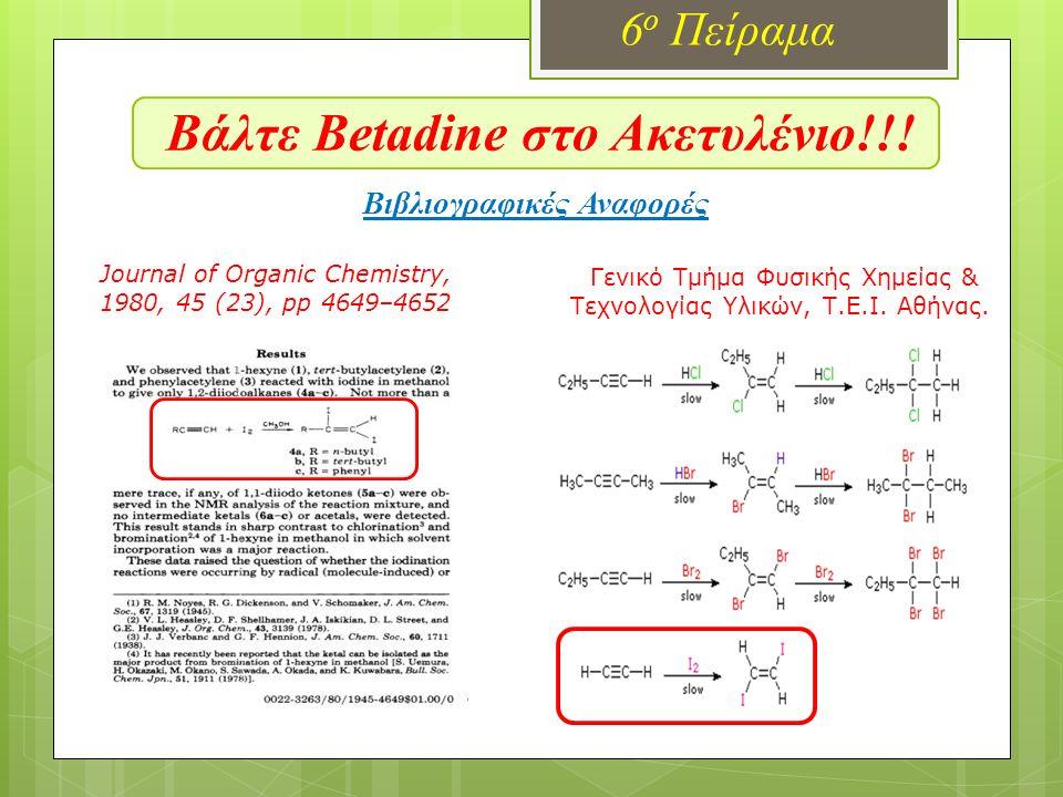 Βάλτε Betadine στο Ακετυλένιο!!! 6 ο Πείραμα Βιβλιογραφικές Αναφορές Journal of Organic Chemistry, 1980, 45 (23), pp 4649–4652 Γενικό Τμήμα Φυσικής Χη
