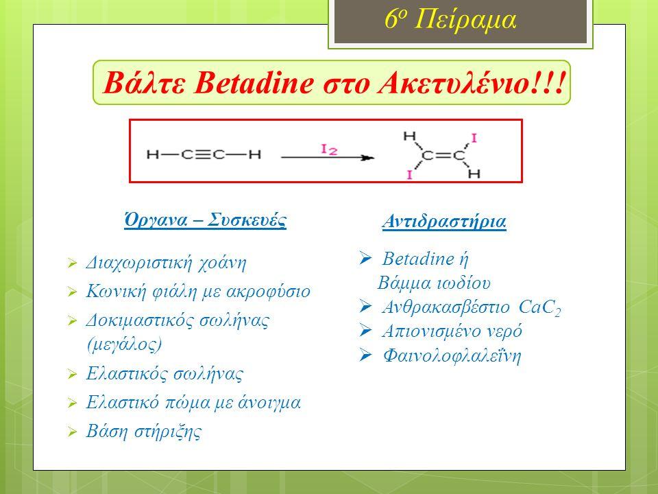 Βάλτε Betadine στο Ακετυλένιο!!! 6 ο Πείραμα Όργανα – Συσκευές  Διαχωριστική χοάνη  Κωνική φιάλη με ακροφύσιο  Δοκιμαστικός σωλήνας (μεγάλος)  Ελα