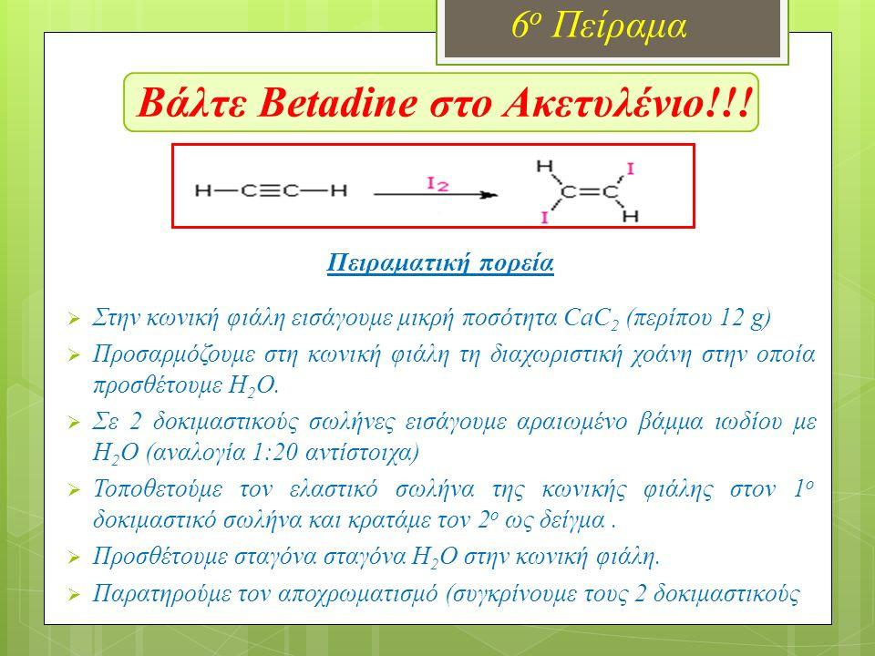 Βάλτε Betadine στο Ακετυλένιο!!! 6 ο Πείραμα Πειραματική πορεία  Στην κωνική φιάλη εισάγουμε μικρή ποσότητα CaC 2 (περίπου 12 g)  Προσαρμόζουμε στη
