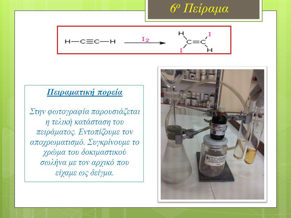 6 ο Πείραμα Πειραματική πορεία Στην φωτογραφία παρουσιάζεται η τελική κατάσταση του πειράματος. Εντοπίζουμε τον αποχρωματισμό. Συγκρίνουμε το χρώμα το