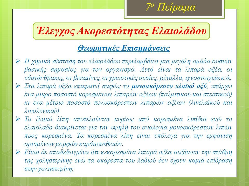 Έλεγχος Ακορεστότητας Ελαιολάδου 7 ο Πείραμα Θεωρητικές Επισημάνσεις  Η χημική σύσταση του ελαιολάδου περιλαμβάνει μια μεγάλη ομάδα ουσιών βασικής σημασίας για τον οργανισμό.