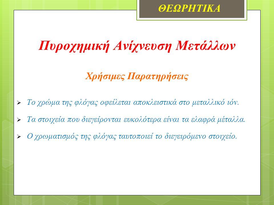 Πυροχημική Ανίχνευση Μετάλλων 3 ο Πείραμα Όργανα – Συσκευές Αντιδραστήρια  Λύχνος Ράβδος Μαγνησίας  Γουδί Πορσελάνης Sr(NO 3 ) 2  Κάψα Πορσελάνης CuSO 4.5H 2 O  Σύρμα Χρωμονικελίνης (Ανοξείδωτο) NaC ℓ  Κουταλάκι ή Σπάτουλα Ba(NO 3 ) 2  Ποτήρι ζέσεως Ca(NO 3 ) 2  Πυκνό Υδροχλωρικό οξύ (Προαιρετικά)  Ετικέτες