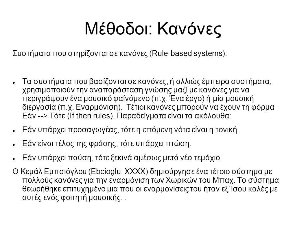 Μέθοδοι: Κανόνες Συστήματα που στηρίζονται σε κανόνες (Rule-based systems): Τα συστήματα που βασίζονται σε κανόνες, ή αλλιώς έμπειρα συστήματα, χρησιμοποιούν την αναπαράσταση γνώσης μαζί με κανόνες για να περιγράψουν ένα μουσικό φαίνόμενο (π.χ.