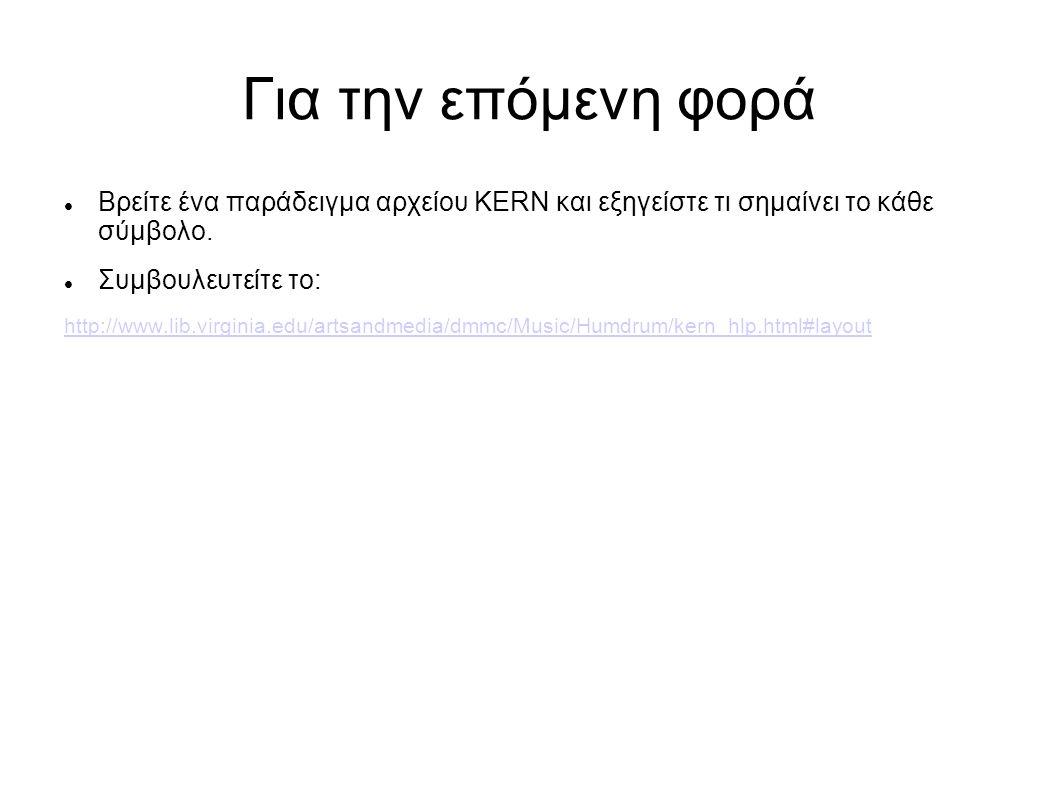Για την επόμενη φορά Βρείτε ένα παράδειγμα αρχείου KERN και εξηγείστε τι σημαίνει το κάθε σύμβολο.