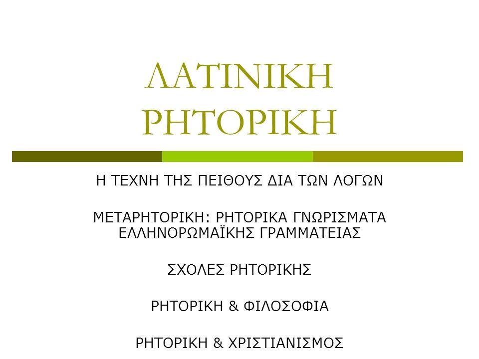 Ρωμαίοι ρήτορες, 2 ος αι. Πλίνιος ο Νεώτερος (61-113 μ.Χ.) Panegyricus dictus ad Traianum Imp.