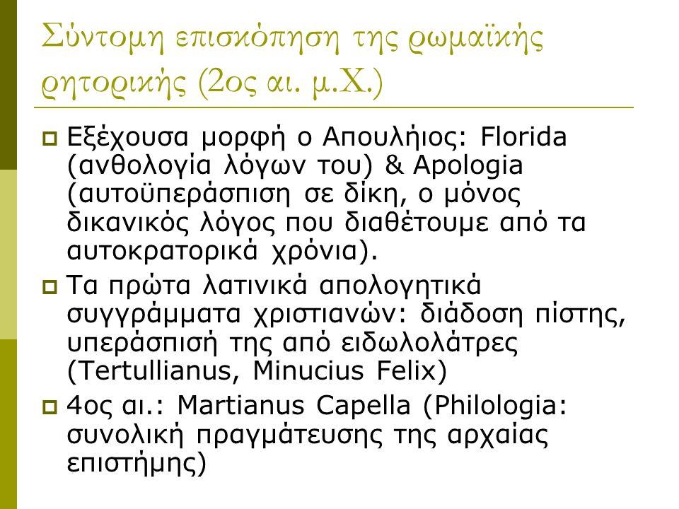 Σύντομη επισκόπηση της ρωμαϊκής ρητορικής (2ος αι.