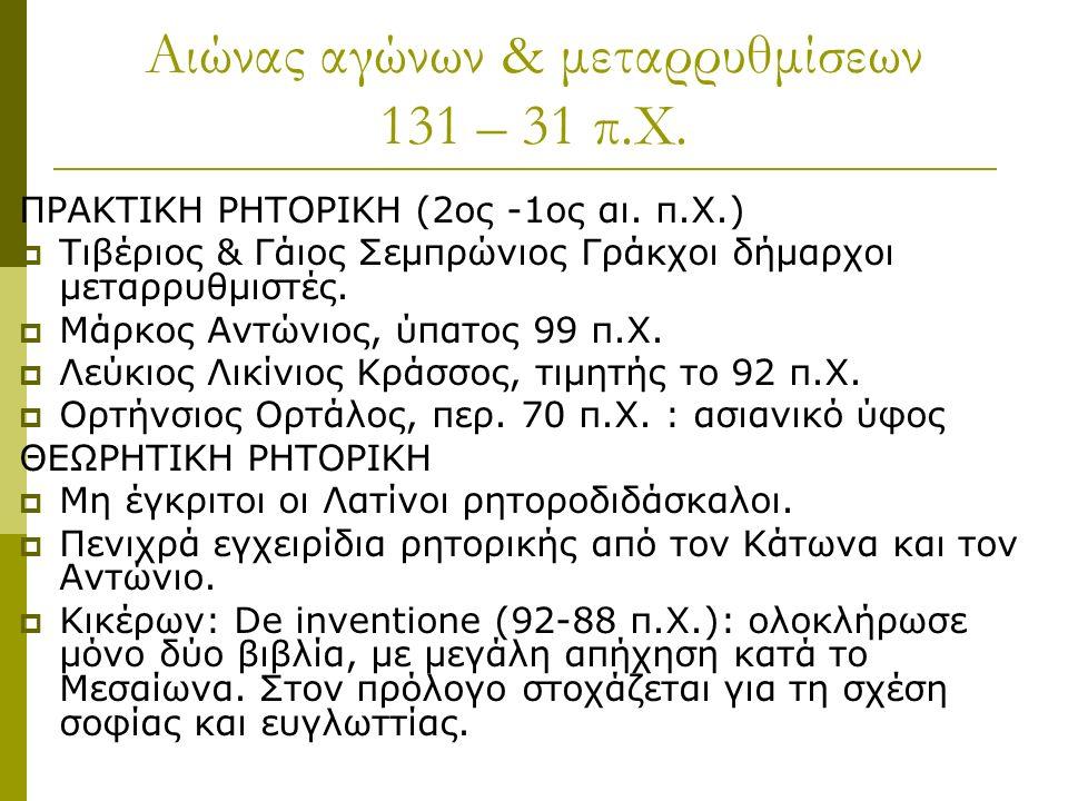 Αιώνας αγώνων & μεταρρυθμίσεων 131 – 31 π.Χ. ΠΡΑΚΤΙΚΗ ΡΗΤΟΡΙΚΗ (2ος -1ος αι.