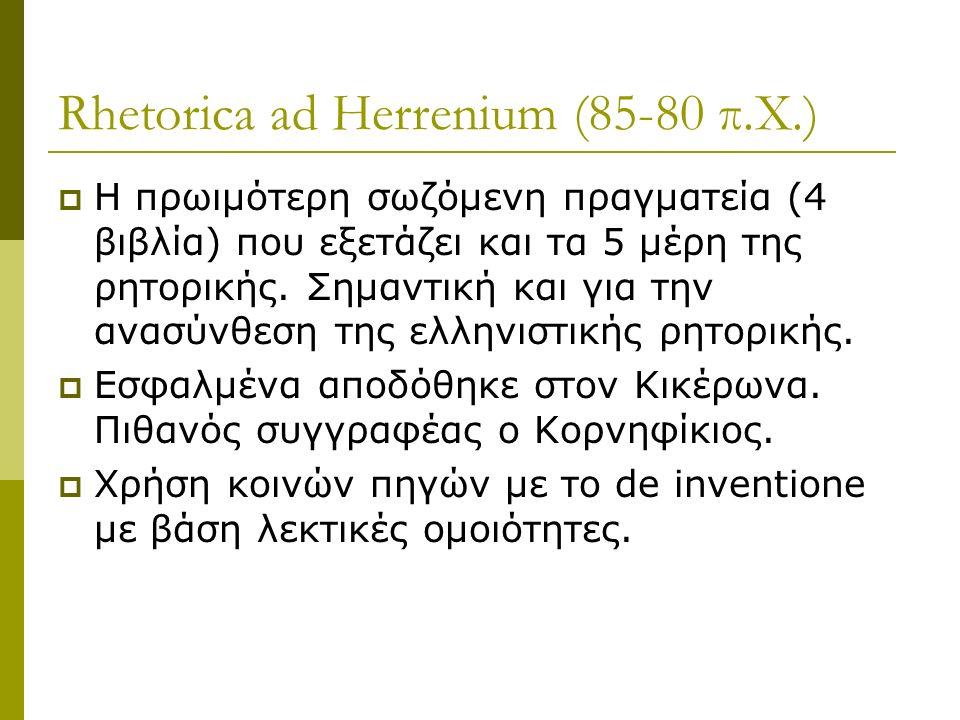 Rhetorica ad Herrenium (85-80 π.Χ.)  Η πρωιμότερη σωζόμενη πραγματεία (4 βιβλία) που εξετάζει και τα 5 μέρη της ρητορικής.
