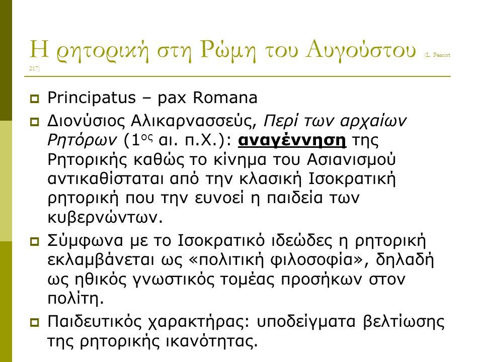 Η ρητορική στη Ρώμη του Αυγούστου (L.