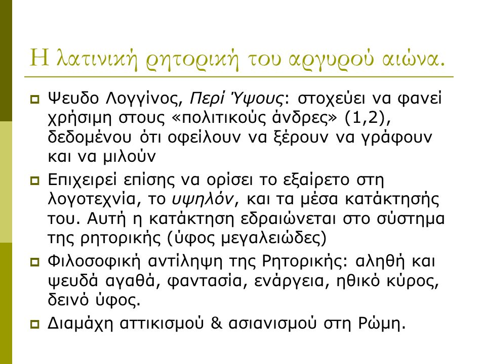 Η λατινική ρητορική του αργυρού αιώνα.