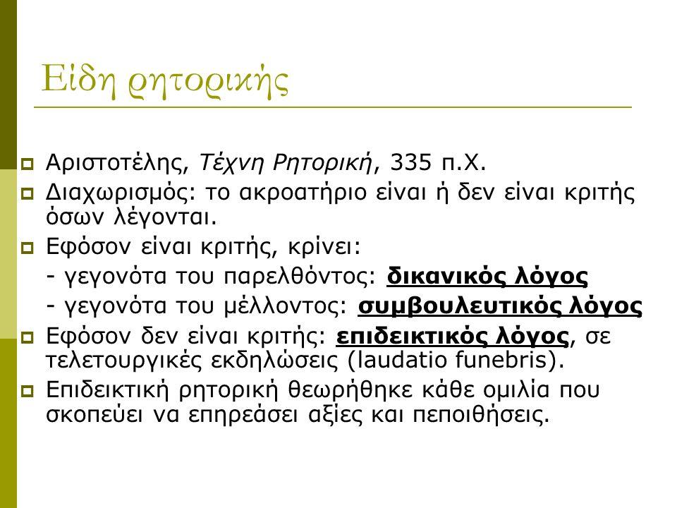 Είδη ρητορικής  Αριστοτέλης, Τέχνη Ρητορική, 335 π.Χ.