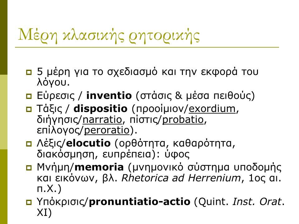 Μέρη κλασικής ρητορικής  5 μέρη για το σχεδιασμό και την εκφορά του λόγου.