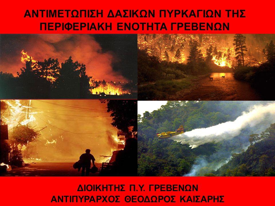 Πυροφυλάκια Στο Νομό μας επανδρώνονται τέσσερα (4) Πυροφυλάκια στις εξής θέσεις: Φαγκοδίμτο Περιβολίου Μαυροβούνι Ανθρακιάς Τσούκα Καραλή Κρανιάς Κεραίες Βουνάσας Δεσκάτης Επίγεια Παρατήρηση