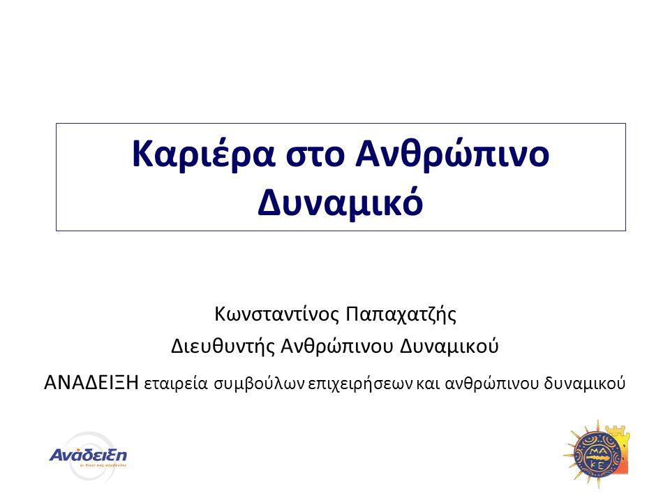 Καριέρα στο Ανθρώπινο Δυναμικό Κωνσταντίνος Παπαχατζής Διευθυντής Ανθρώπινου Δυναμικού ΑΝΑΔΕΙΞΗ εταιρεία συμβούλων επιχειρήσεων και ανθρώπινου δυναμικού