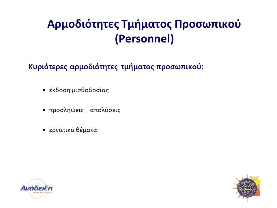 Αρμοδιότητες Τμήματος Προσωπικού (Personnel) Κυριότερες αρμοδιότητες τμήματος προσωπικού: έκδοση μισθοδοσίας προσλήψεις – απολύσεις εργατικά θέματα