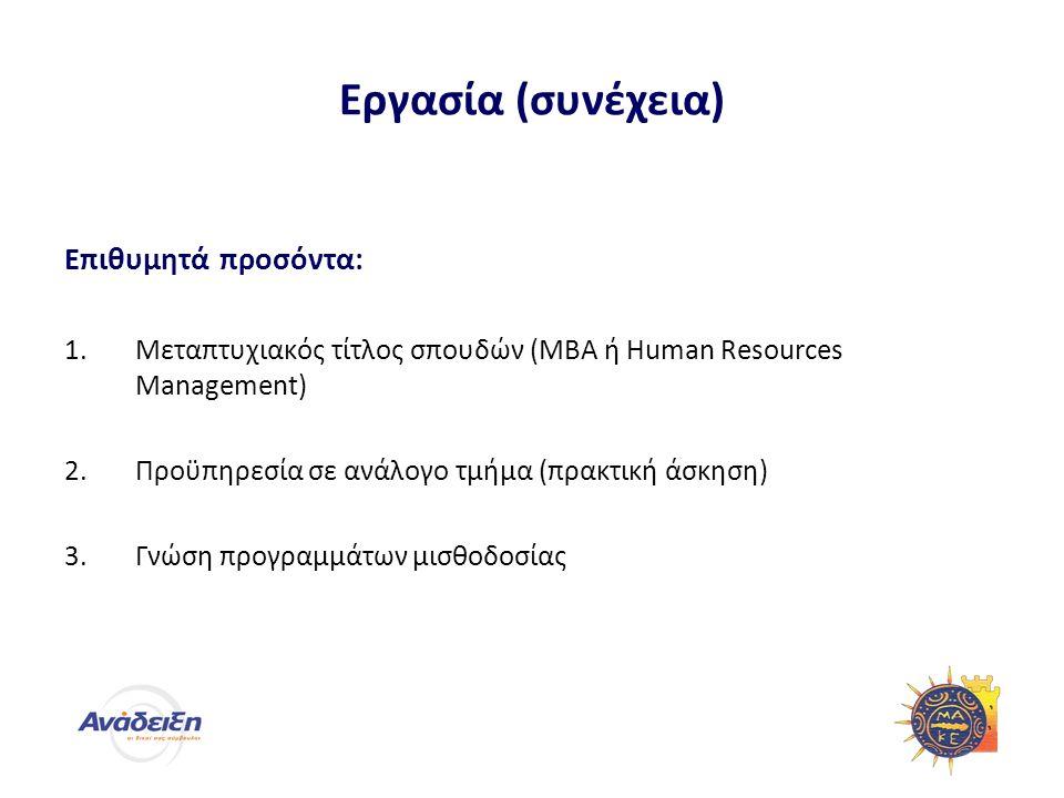 Εργασία (συνέχεια) Επιθυμητά προσόντα: 1.Μεταπτυχιακός τίτλος σπουδών (MBA ή Human Resources Management) 2.Προϋπηρεσία σε ανάλογο τμήμα (πρακτική άσκηση) 3.Γνώση προγραμμάτων μισθοδοσίας
