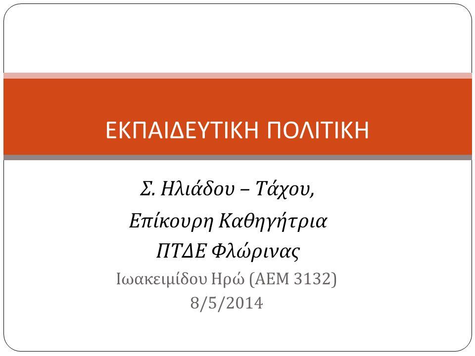Ιωακειμίδου Ηρώ ( ΑΕΜ 3132) 8/5/2014 ΕΚΠΑΙΔΕΥΤΙΚΗ ΠΟΛΙΤΙΚΗ Σ.