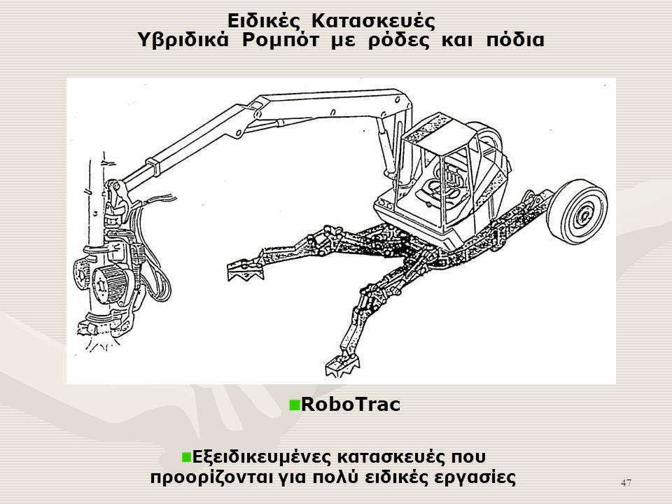 47 Εξειδικευμένες κατασκευές που προορίζονται για πολύ ειδικές εργασίες Υβριδικά Ρομπότ με ρόδες και πόδια RoboTrac Ειδικές Κατασκευές