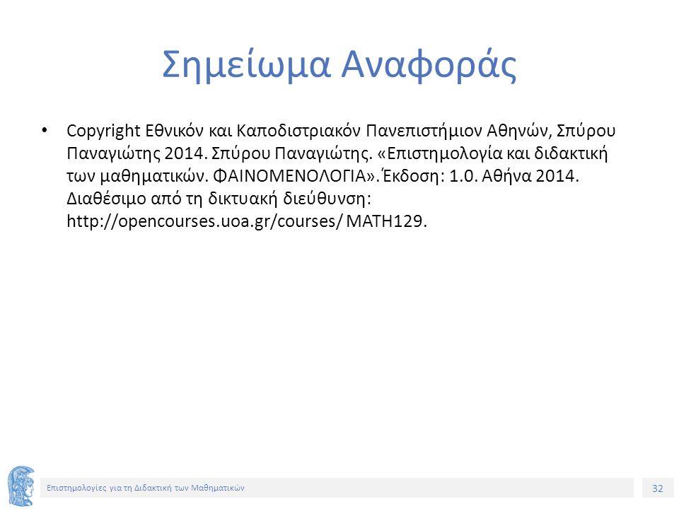 32 Επιστημολογίες για τη Διδακτική των Μαθηματικών Σημείωμα Αναφοράς Copyright Εθνικόν και Καποδιστριακόν Πανεπιστήμιον Αθηνών, Σπύρου Παναγιώτης 2014.