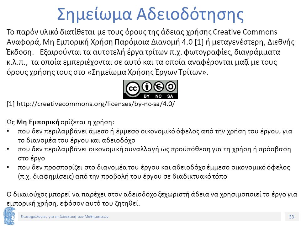 33 Επιστημολογίες για τη Διδακτική των Μαθηματικών Σημείωμα Αδειοδότησης Το παρόν υλικό διατίθεται με τους όρους της άδειας χρήσης Creative Commons Αναφορά, Μη Εμπορική Χρήση Παρόμοια Διανομή 4.0 [1] ή μεταγενέστερη, Διεθνής Έκδοση.