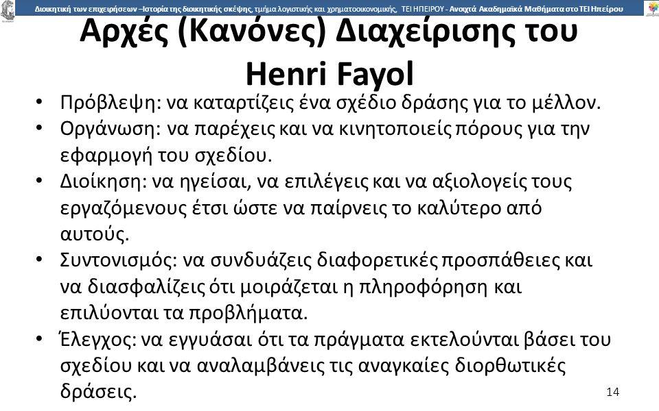 1414 Διοικητική των επιχειρήσεων –Ιστορία της διοικητικής σκέψης, τμήμα λογιστικής και χρηματοοικονομικής, ΤΕΙ ΗΠΕΙΡΟΥ - Ανοιχτά Ακαδημαϊκά Μαθήματα στο ΤΕΙ Ηπείρου Αρχές (Κανόνες) Διαχείρισης του Henri Fayol Πρόβλεψη: να καταρτίζεις ένα σχέδιο δράσης για το µέλλον.