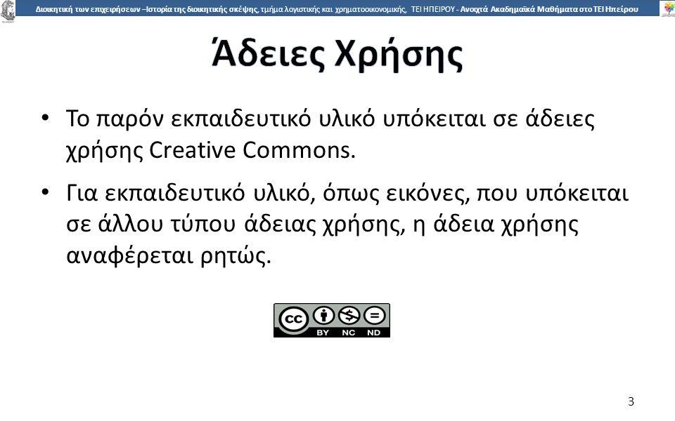 3 Διοικητική των επιχειρήσεων –Ιστορία της διοικητικής σκέψης, τμήμα λογιστικής και χρηματοοικονομικής, ΤΕΙ ΗΠΕΙΡΟΥ - Ανοιχτά Ακαδημαϊκά Μαθήματα στο ΤΕΙ Ηπείρου Το παρόν εκπαιδευτικό υλικό υπόκειται σε άδειες χρήσης Creative Commons.
