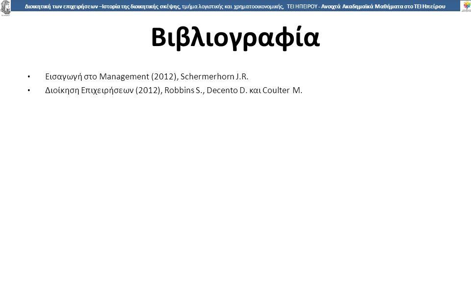 3030 Διοικητική των επιχειρήσεων –Ιστορία της διοικητικής σκέψης, τμήμα λογιστικής και χρηματοοικονομικής, ΤΕΙ ΗΠΕΙΡΟΥ - Ανοιχτά Ακαδημαϊκά Μαθήματα στο ΤΕΙ Ηπείρου Βιβλιογραφία Εισαγωγή στο Management (2012), Schermerhorn J.R.