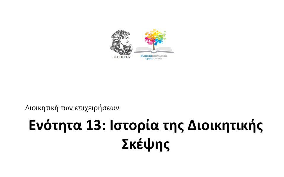 8 Ενότητα 13: Ιστορία της Διοικητικής Σκέψης Διοικητική των επιχειρήσεων