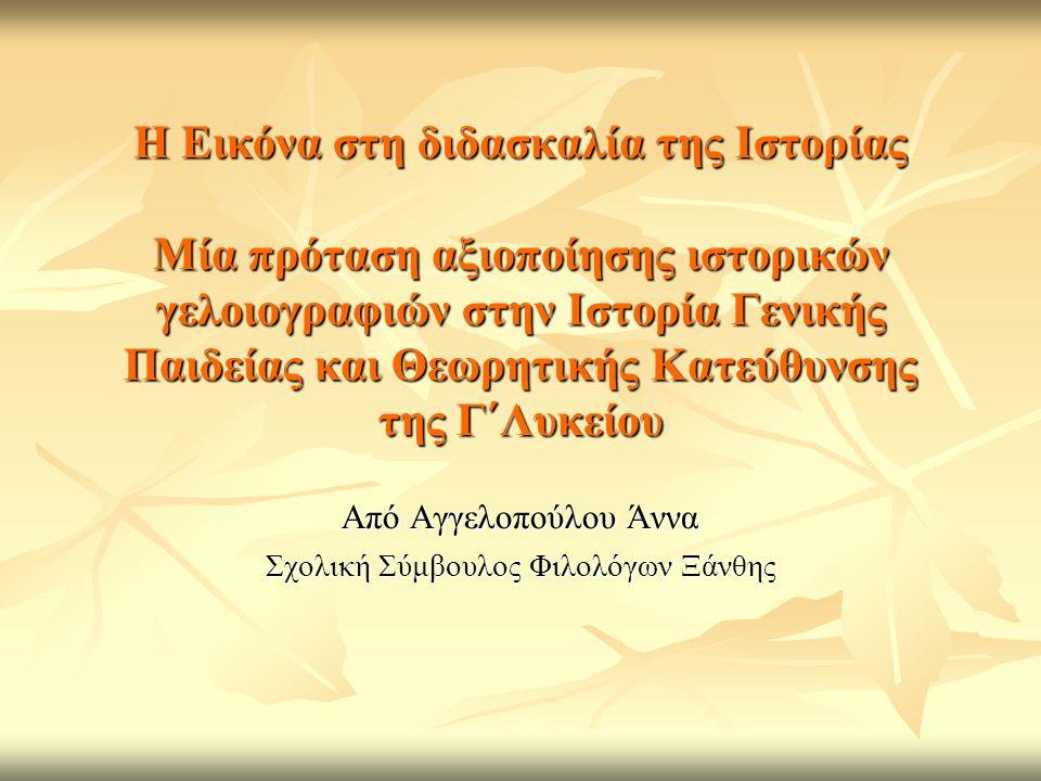Ενδεικτική Βιβλιογραφία (συνέχεια) -Moniot, H., H διδακτική της ιστορίας, εκδόσεις Μεταίχμιο, Αθήνα 2000.
