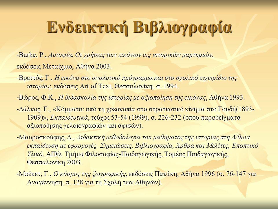 Ενδεικτική Βιβλιογραφία -Burke, P., Αυτοψία.
