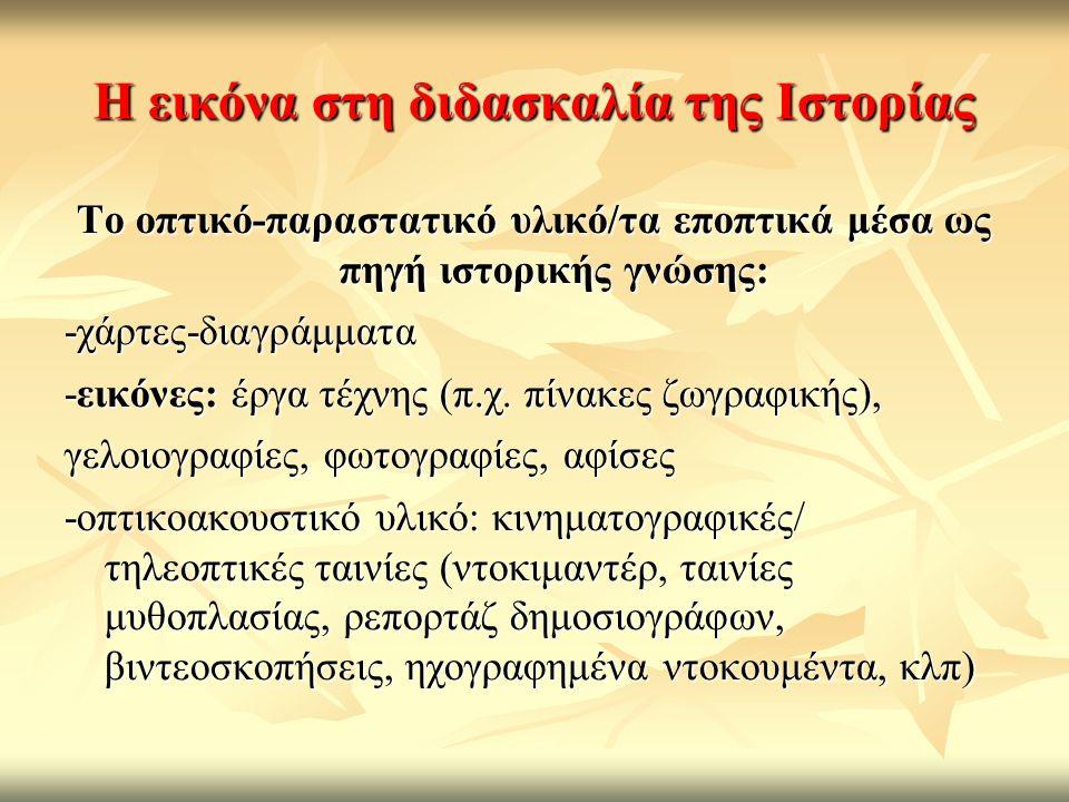 Η αξιοποίηση δύο γελοιογραφιών για τη διδασκαλία της ιστορίας 1 η γελοιογραφία: αναφέρεται στο πρώτο ελληνικό Σύνταγμα του 1844.