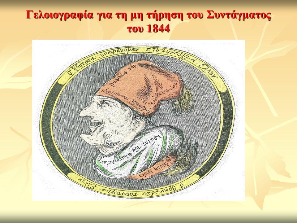 Γελοιογραφία για τη μη τήρηση του Συντάγματος του 1844