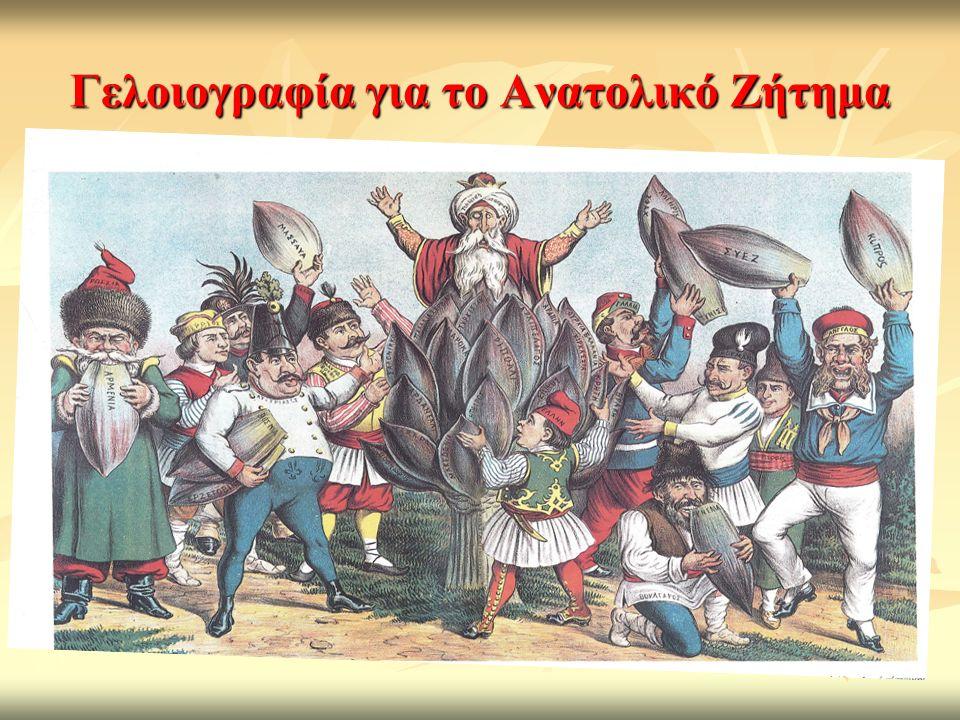 Γελοιογραφία για το Ανατολικό Ζήτημα