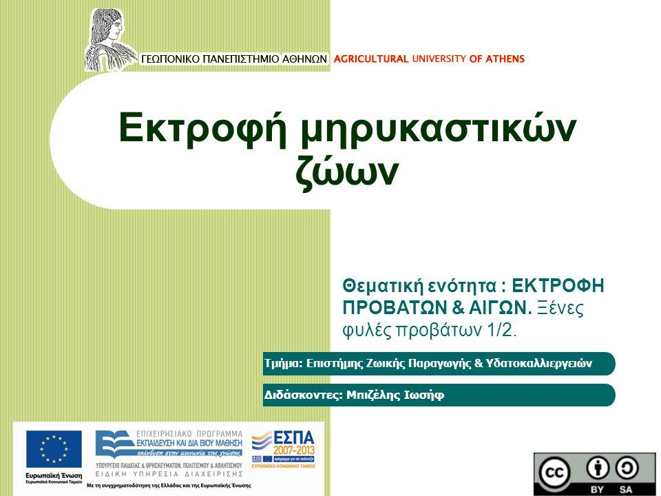 Βιβλιογραφία Ζυγογιάννης Δ.(2006): Προβατοτροφία, Εκτροφή μηρυκαστικών (τεύχος Α), εκδ.