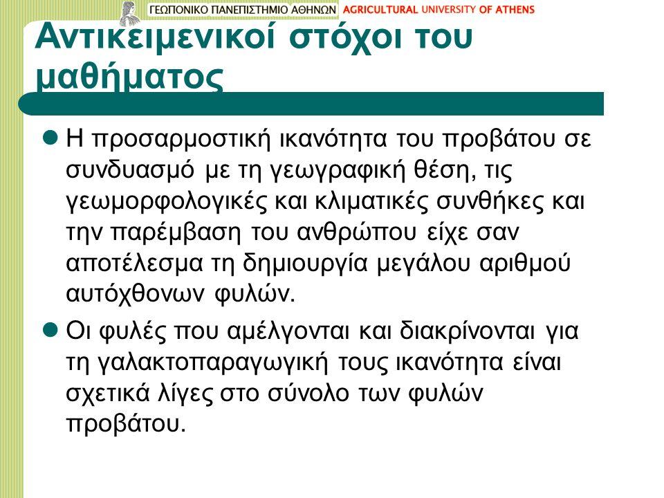 ΠΡΟΒΑΤΟ ΑWASSI 4/7 Αποδόσεις του Awassi στην Κύπρο (1213 ζώα, 1978 – 1991) Γαλακτική περίοδος Αριθμός Ζώων Διάρκεια Άμελξης Γάλα (Λίτρα) Αρνιά / προβατίνα 13801441451,03 23031451641,05 32261521781,10 41361541801,19 5831501751,21 ≥6851461551,21 ΠΑΡΑΓΩΓΙΚΕΣ ΙΔΙΟΤΗΤΕΣ