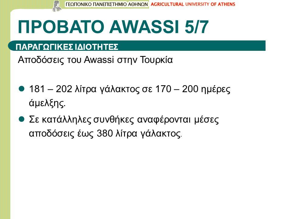 ΠΡΟΒΑΤΟ ΑWASSI 5/7 Αποδόσεις του Awassi στην Τουρκία 181 – 202 λίτρα γάλακτος σε 170 – 200 ημέρες άμελξης. Σε κατάλληλες συνθήκες αναφέρονται μέσες απ