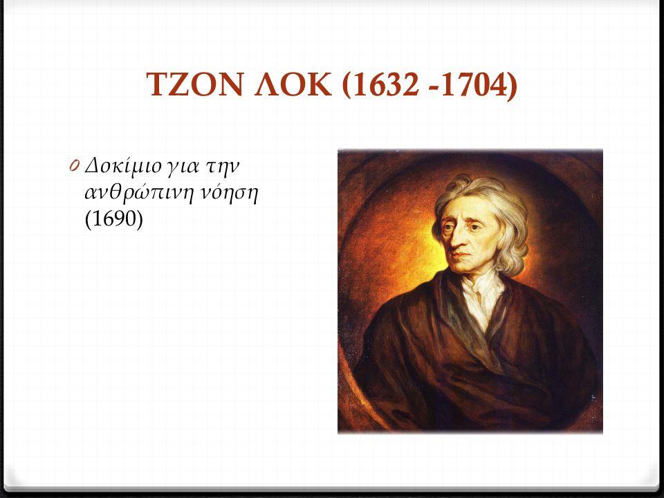 ΤΖΟΝ ΛΟΚ ( 1632 -1704) 0 Δοκίμιο για την ανθρώπινη νόηση (1690)