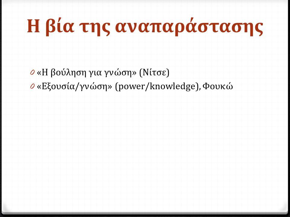 Η βία της αναπαράστασης 0 «H βούληση για γνώση» (Νίτσε) 0 «Εξουσία/γνώση» (power/knowledge), Φουκώ
